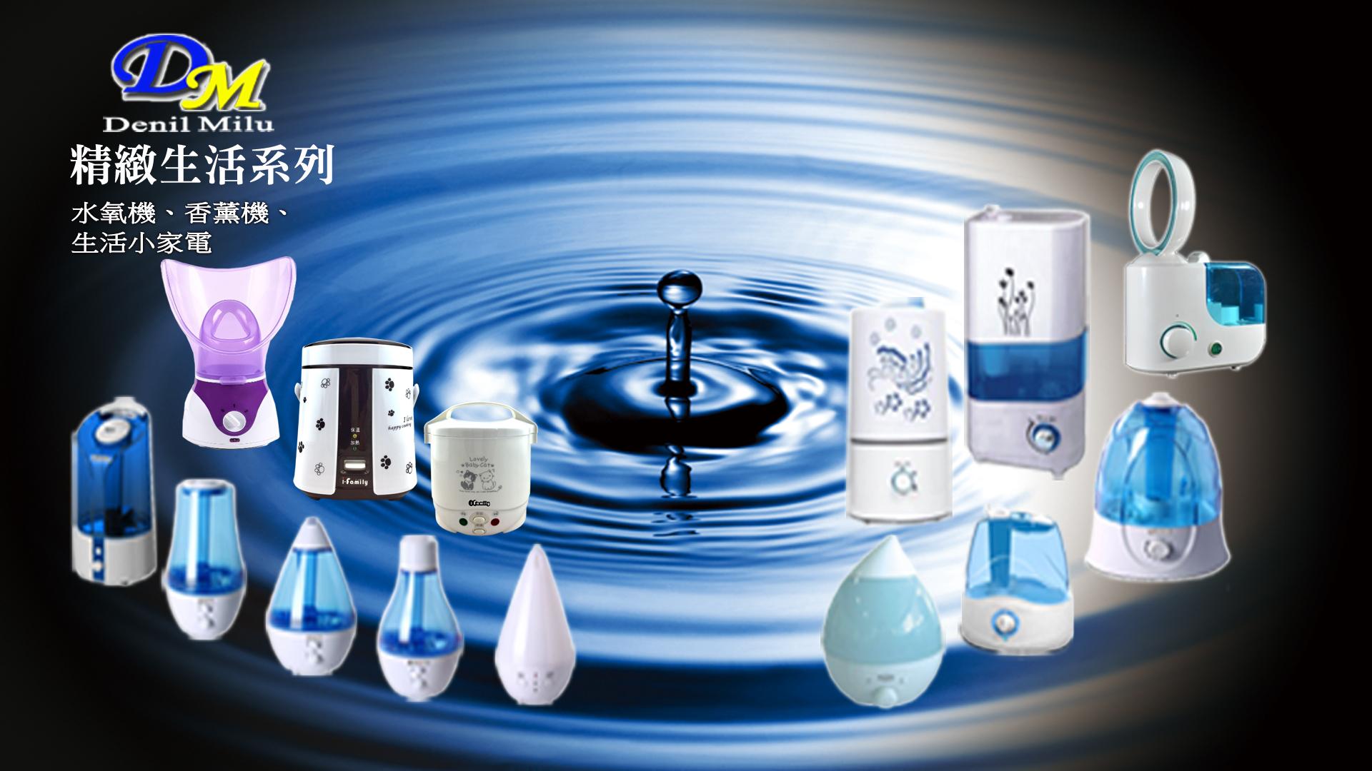 水氧機/加濕機